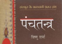 panchtantra