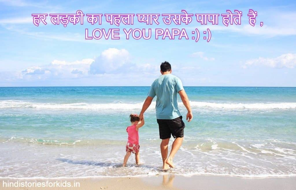 fathers day daughter quotes