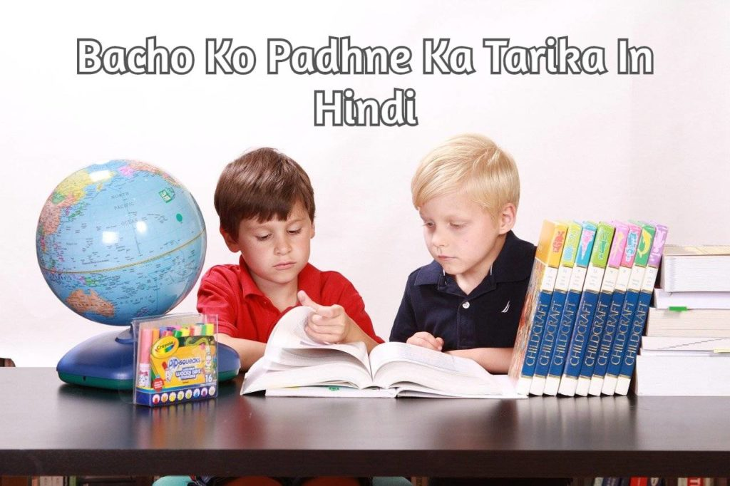 Bacho Ko Padhne Ka Tarika In Hindi