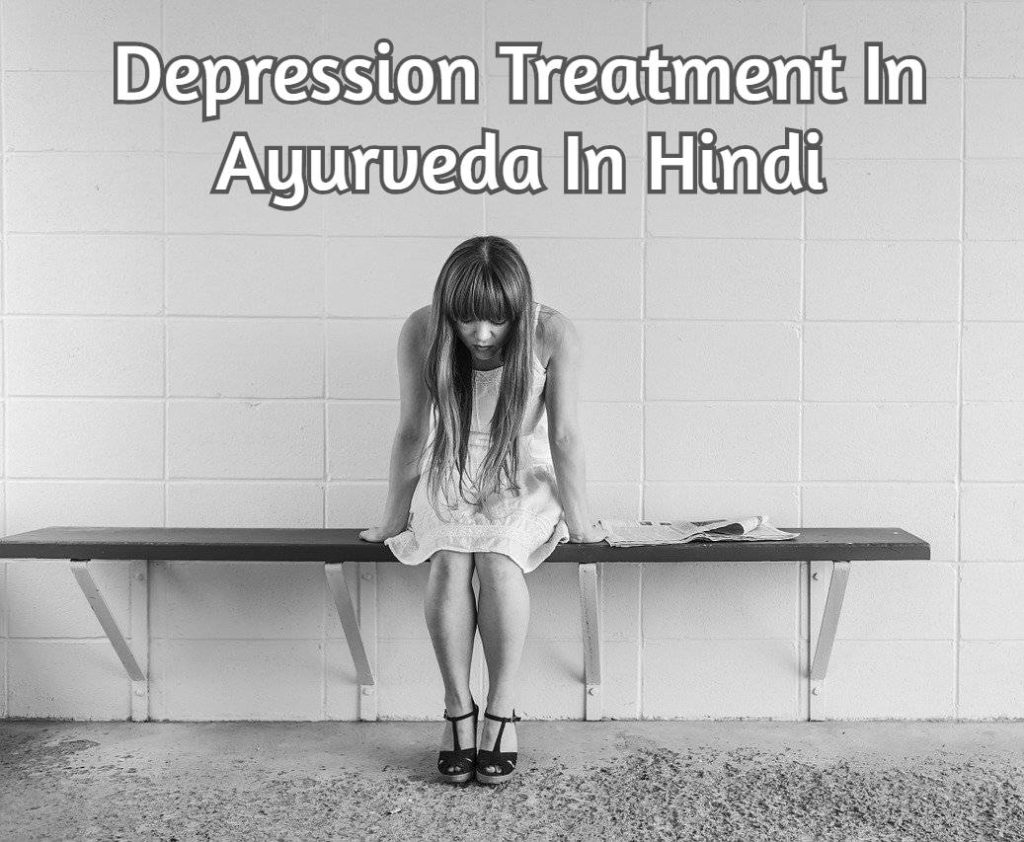 Depression Treatment In Ayurveda In Hindi