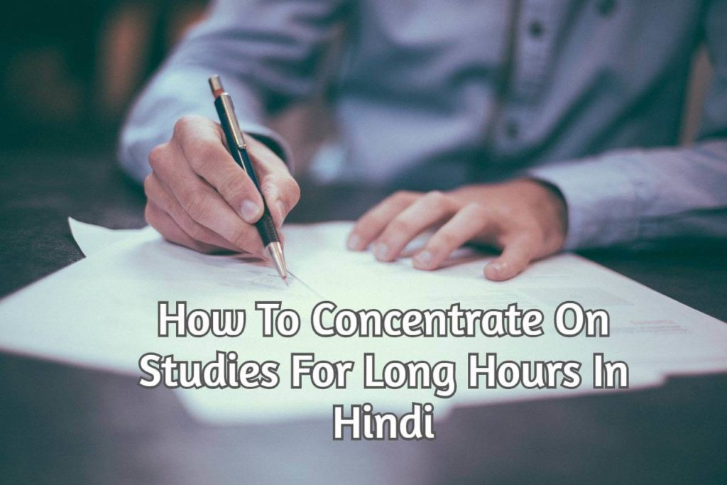 How To Concentrate On Studies For Long Hours In Hindi
