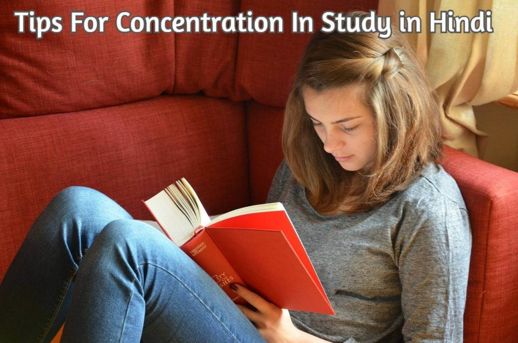 Tips For Concentration In Study in Hindi